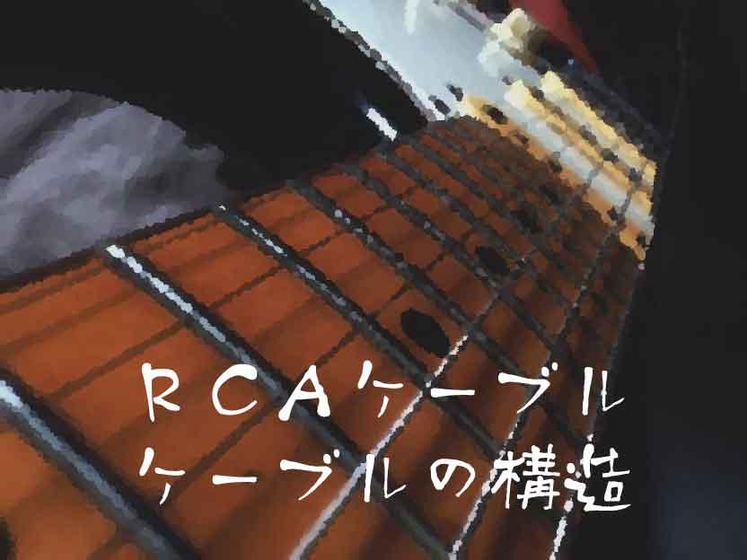 RCAケーブルの構造