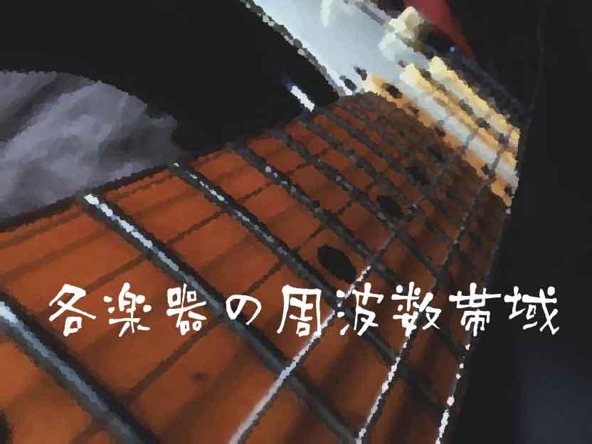 各楽器の周波数帯域