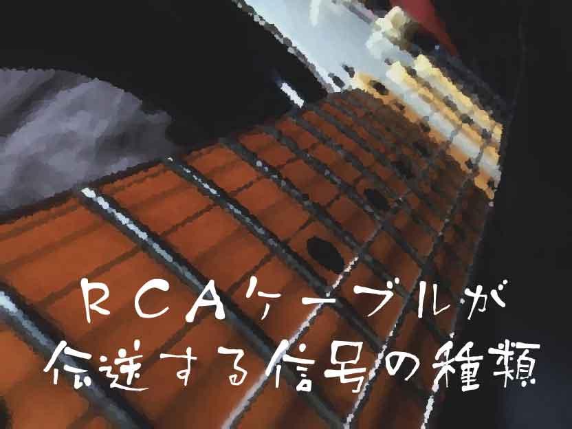 RCAケーブルが伝送する信号の種類