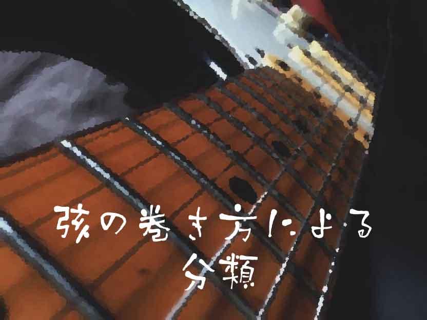 弦の巻き方による分類