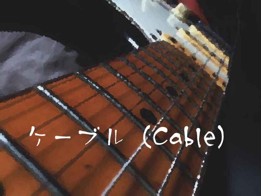 ケーブル(Cable)