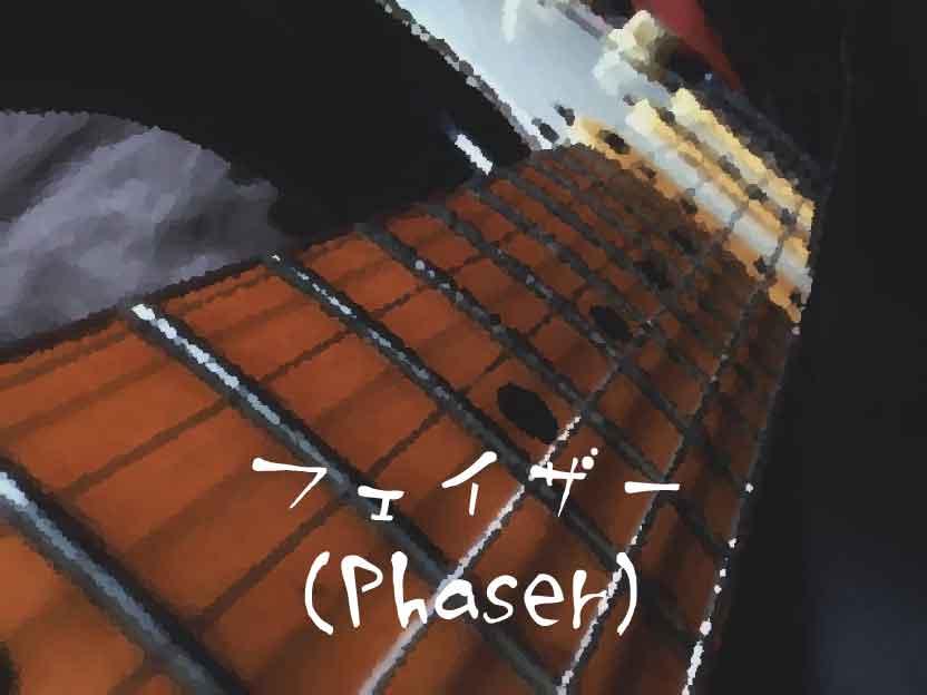 フェイザー(Phaser)