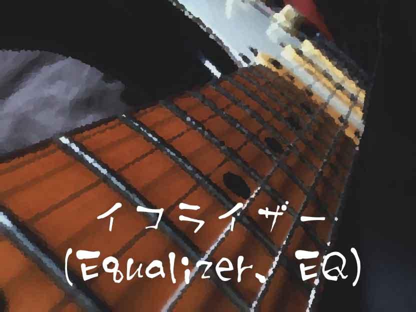 イコライザー(Equalizer、EQ)
