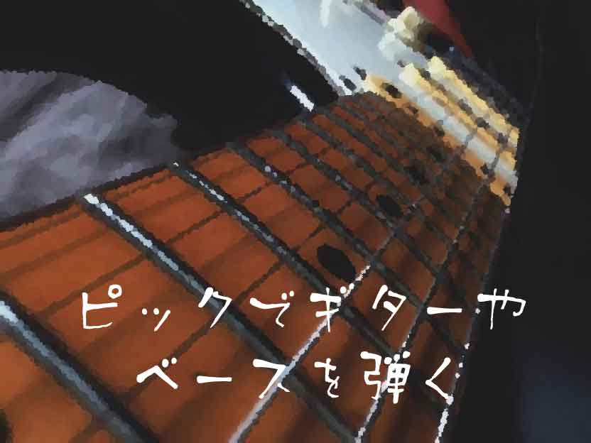 ピックでギターやベースを弾く