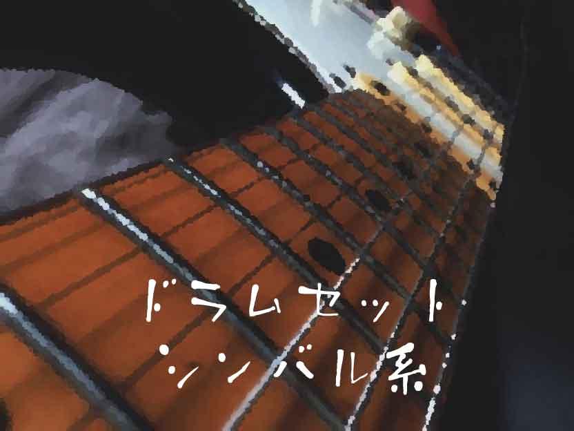 ドラムセット シンバル系