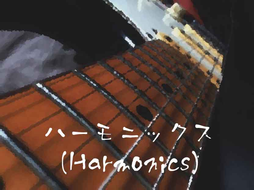 ハーモニックス(Harmonics)