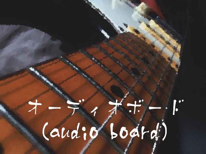 オーディオボード(audio board)
