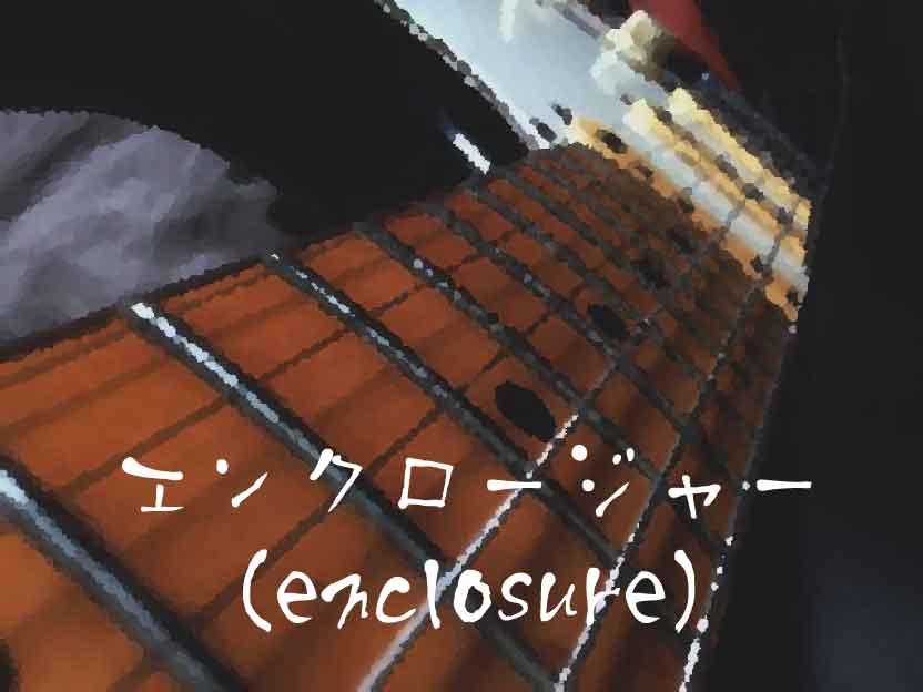 エンクロージャー(enclosure)