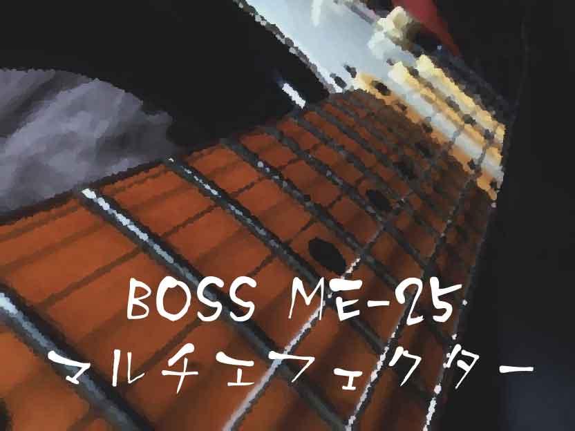 BOSS ME-25 マルチエフェクター
