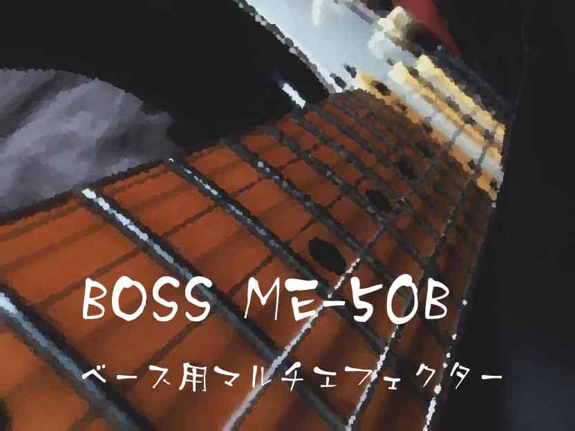 BOSS ME-50B ベース用マルチエフェクター