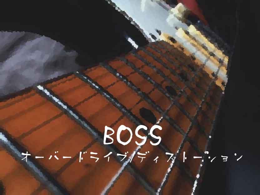 BOSS(ボス)オーバードライブ/ディストーション