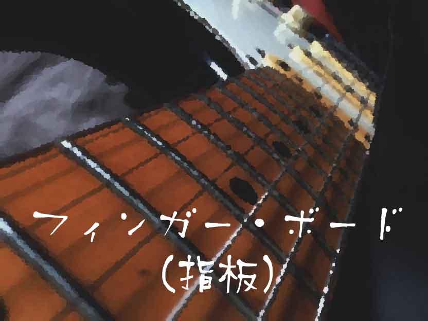 フィンガー・ボード(Finger board,指板)