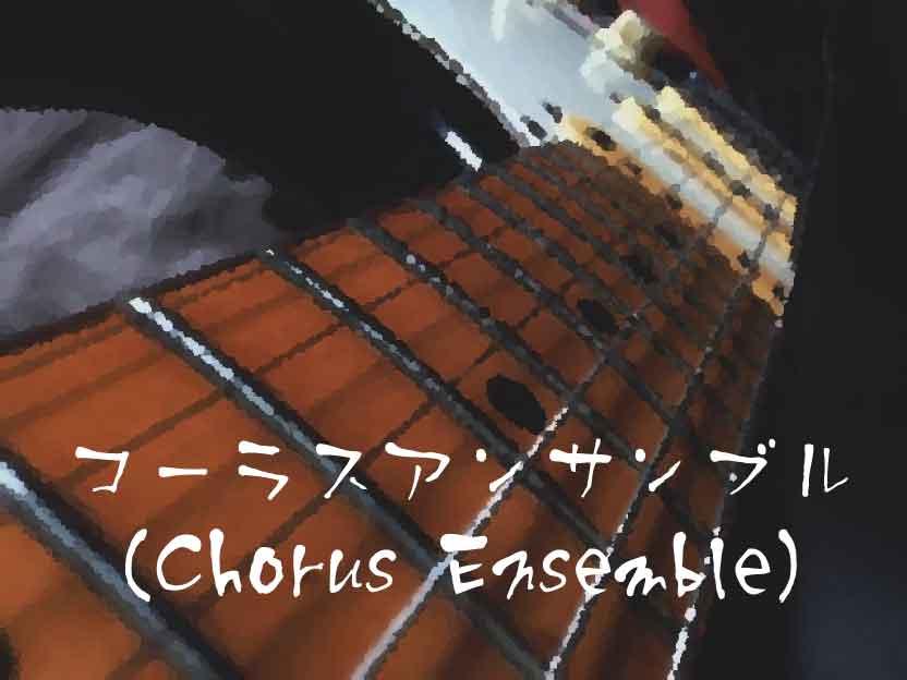 コーラスアンサンブル(Chorus Ensemble)