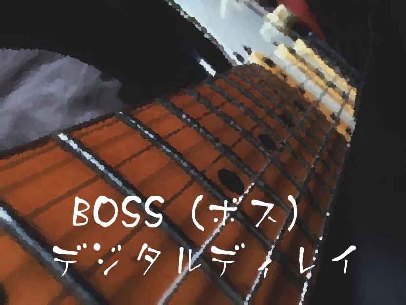 BOSS(ボス) デジタルディレイ