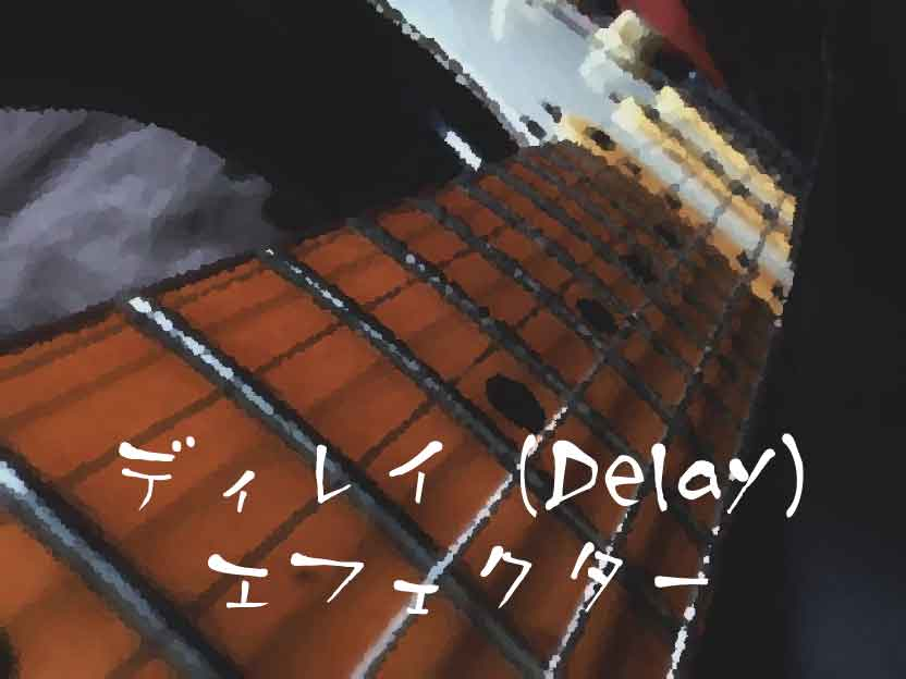 ディレイ (Delay)エフェクター