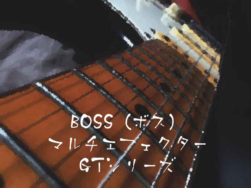 BOSS(ボス)マルチエフェクター GTシリーズ