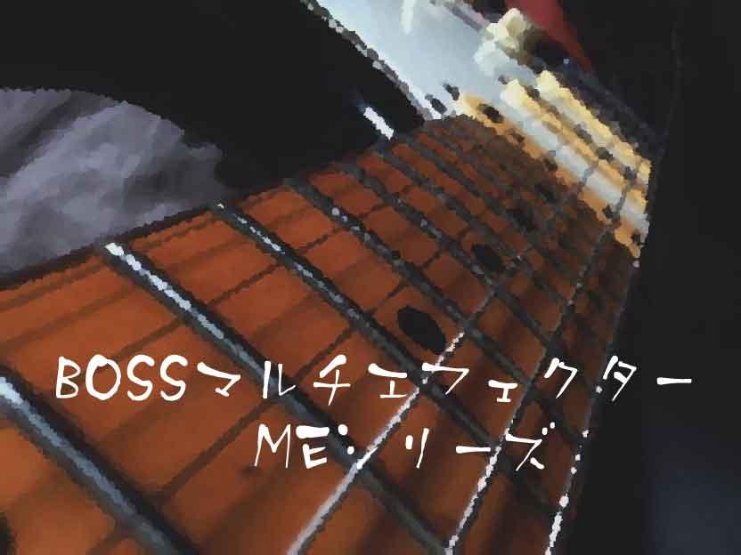 BOSS(ボス) マルチエフェクター MEシリーズ
