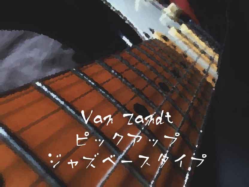 Van Zandt(ヴァンザント)ピックアップ ジャズベースタイプ