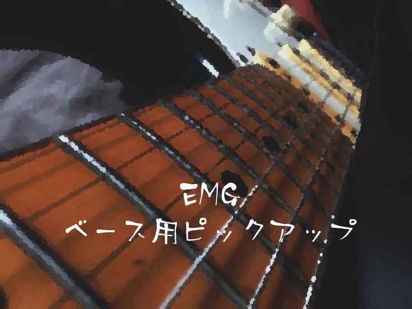EMG ベース用ピックアップ