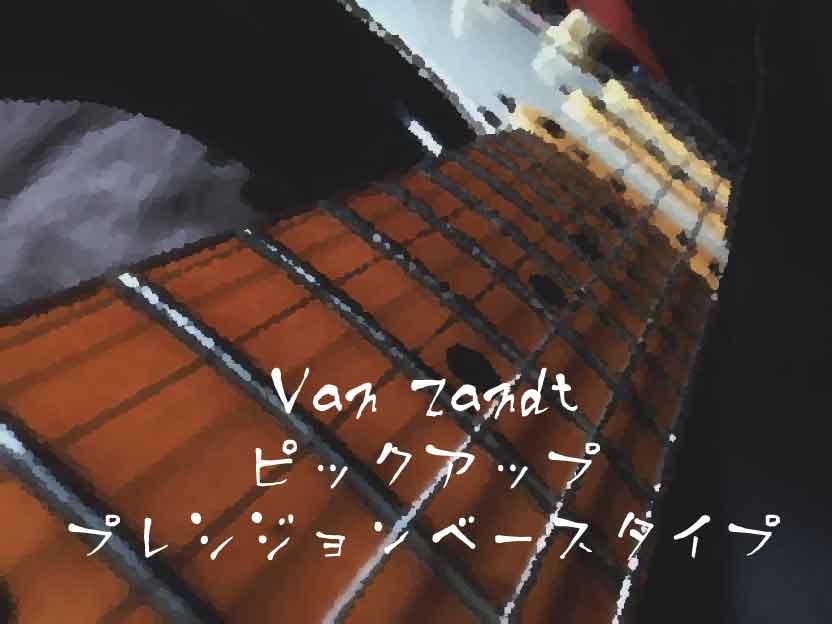 Van Zandt(ヴァンザント)ピックアップ プレシジョンベースタイプ