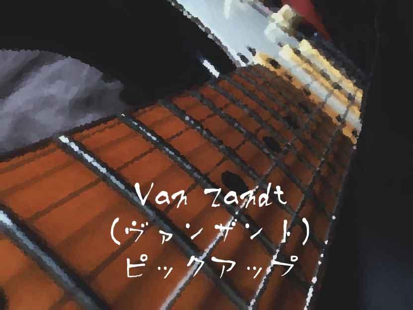 Van Zandt(ヴァンザント)ピックアップ