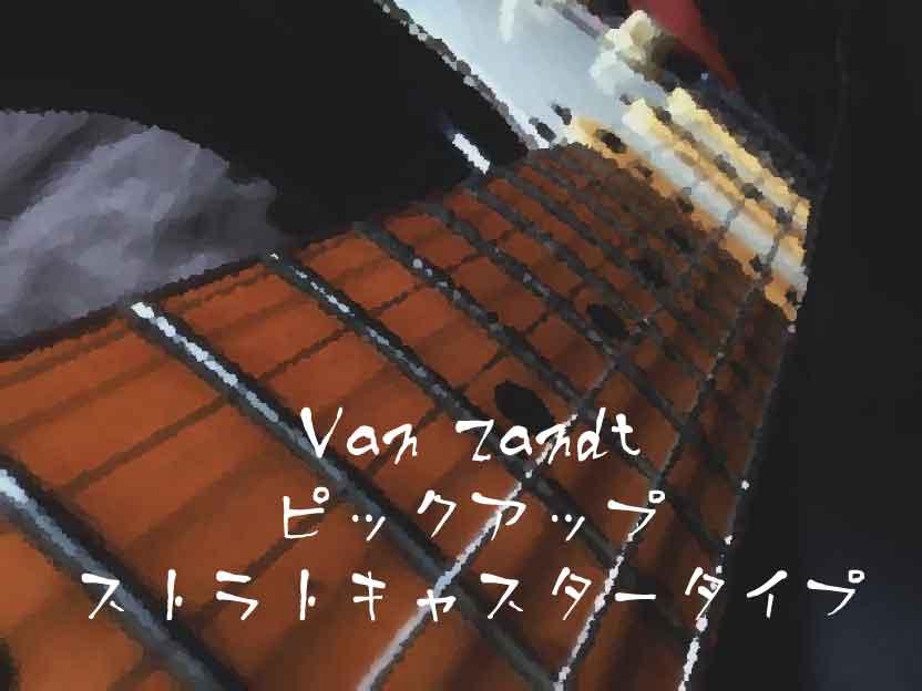 Van Zandt(ヴァンザント)ピックアップ ストラトキャスタータイプ