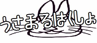 宇佐丸白書