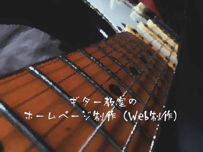 ギター教室のホームページ制作(Web制作)
