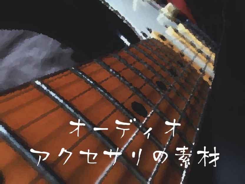 オーディオアクセサリの素材