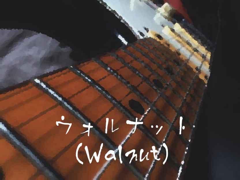 ウォルナット(Walnut、くるみ)