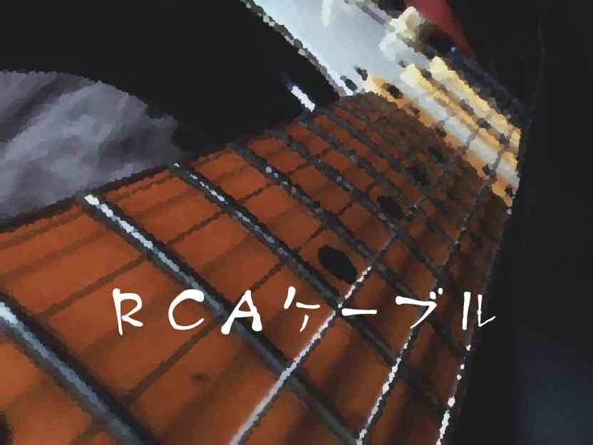 RCAケーブル