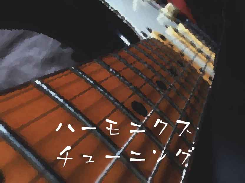 ハーモニクスチューニング(harmonics tuning)