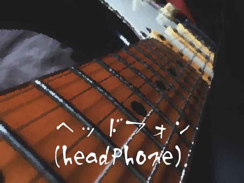 ヘッドフォン(headphone)