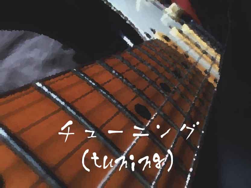 チューニング(tuning)