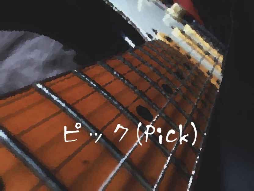 ピック(pick)
