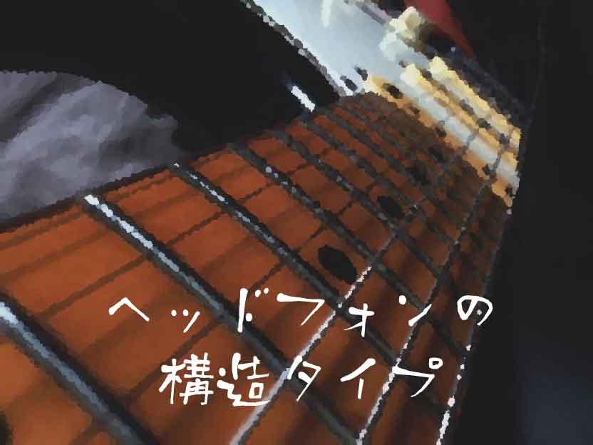 ヘッドフォンの構造タイプ