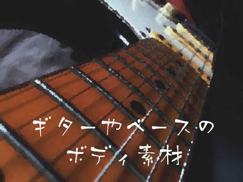 ボディ材 ギターやベースのボディ素材