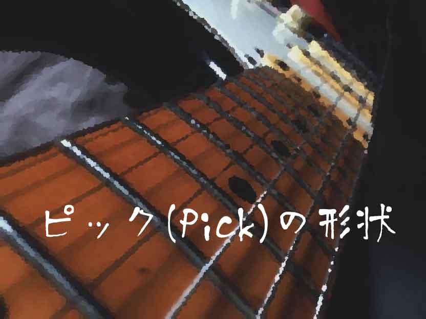 ピック(pick)の形状