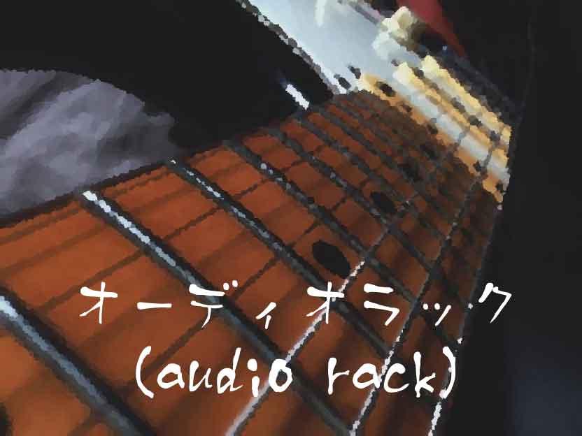 オーディオラック(audio rack)