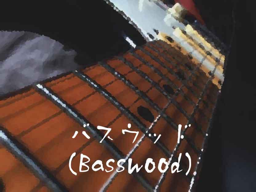 バスウッド(Basswood)