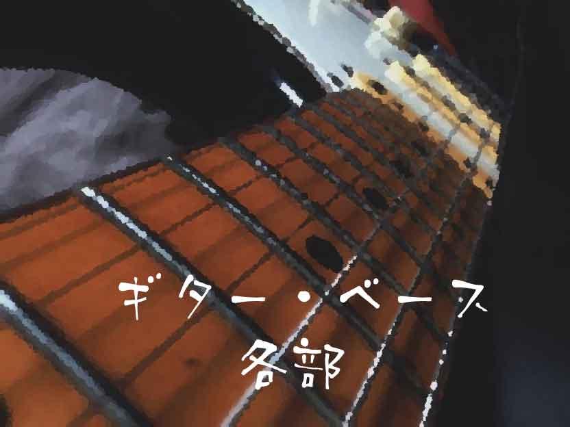 ギター・ベース各部