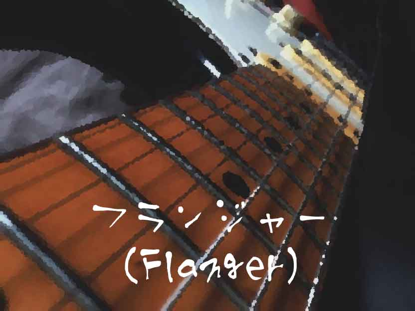 フランジャー(Flanger)