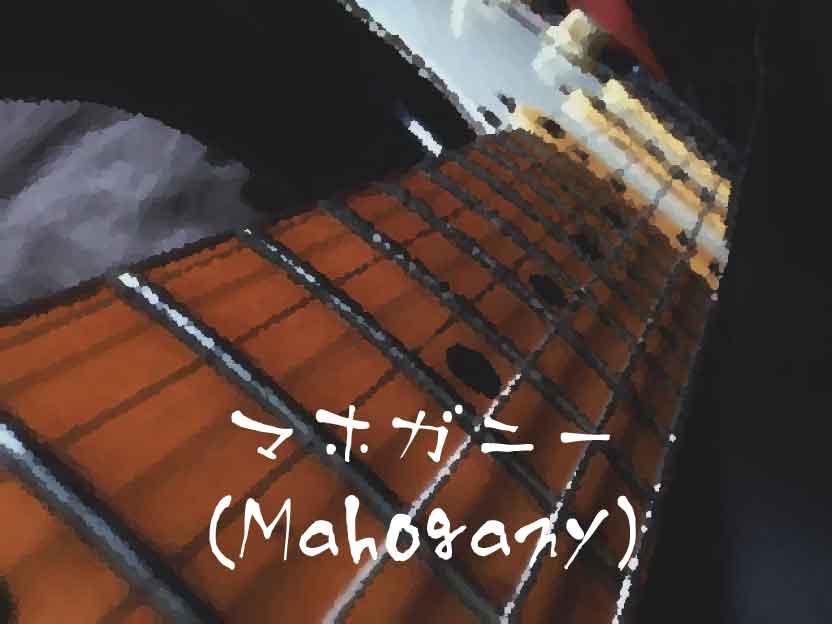 マホガニー(Mahogany)