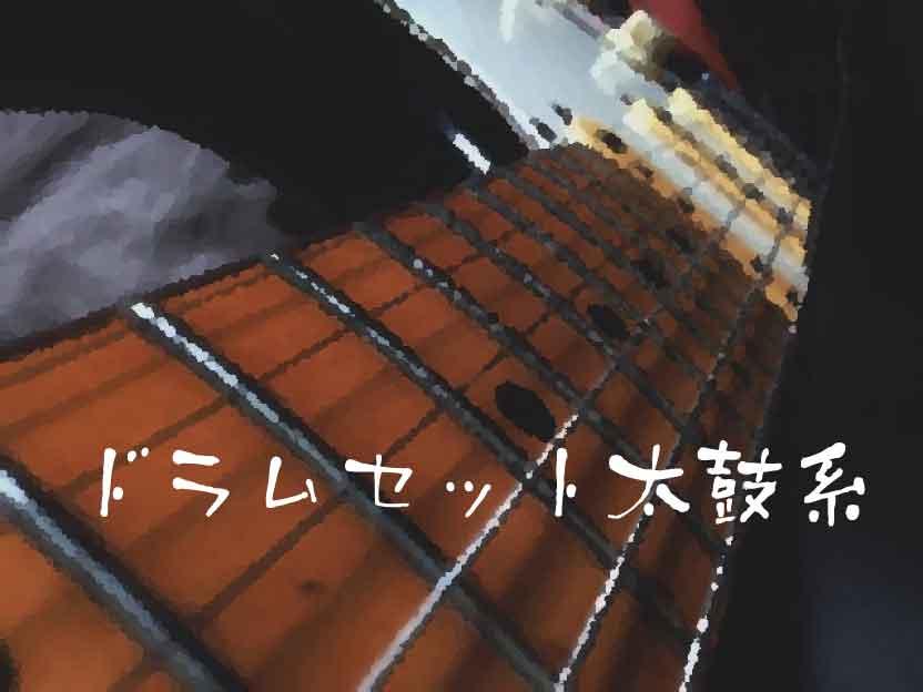 ドラムセット太鼓系