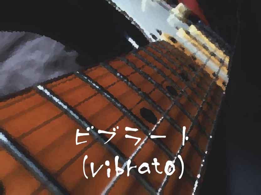 ビブラート(vibrato)