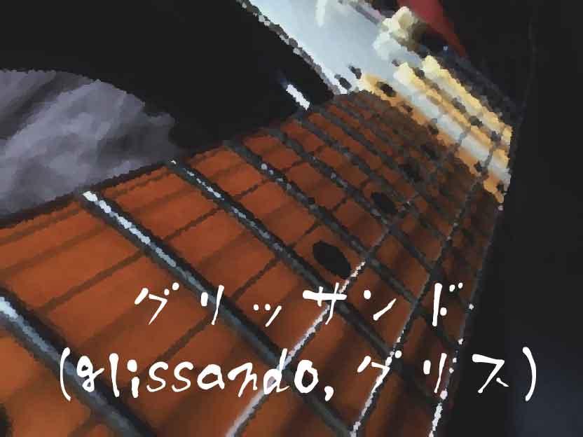 グリッサンド(glissando,グリス)