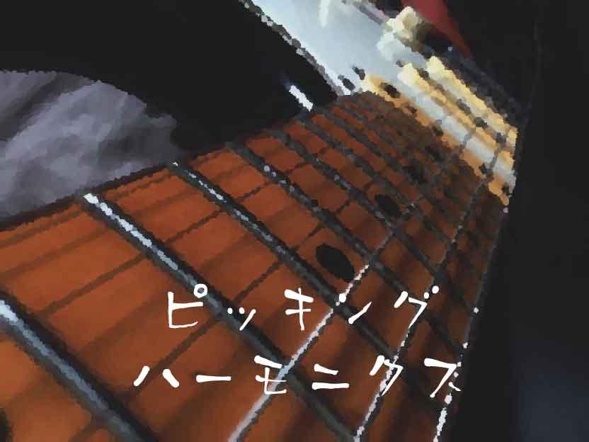 ピッキング・ハーモニクス(Picking Harmonics)
