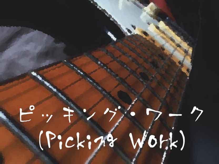 ピッキング・ワーク(Picking Work)