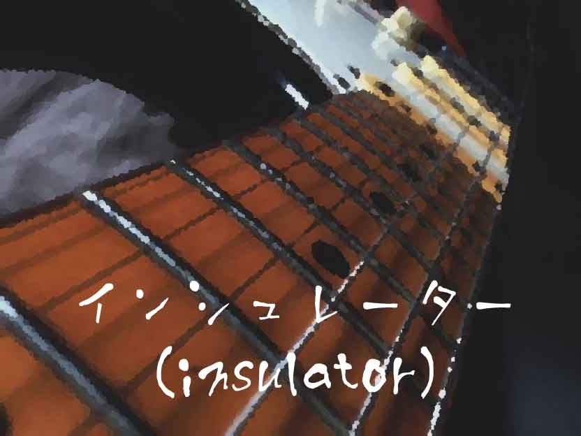 インシュレーター(insulator)
