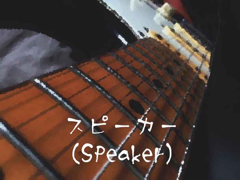 スピーカー(Speaker)